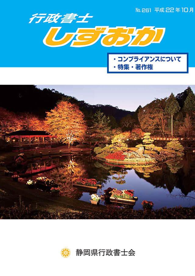 No.261 平成22年10月