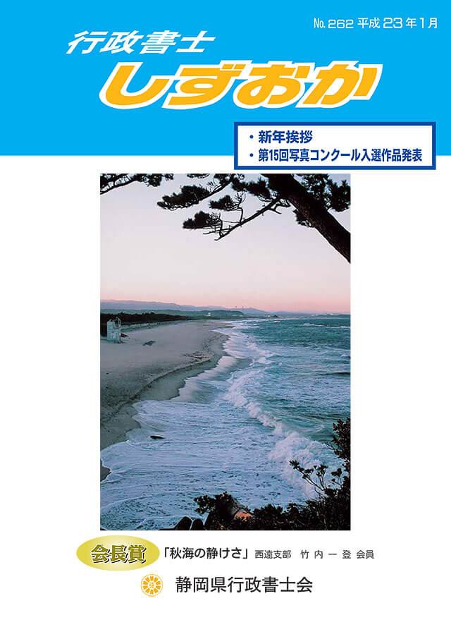 No.262 平成23年1月