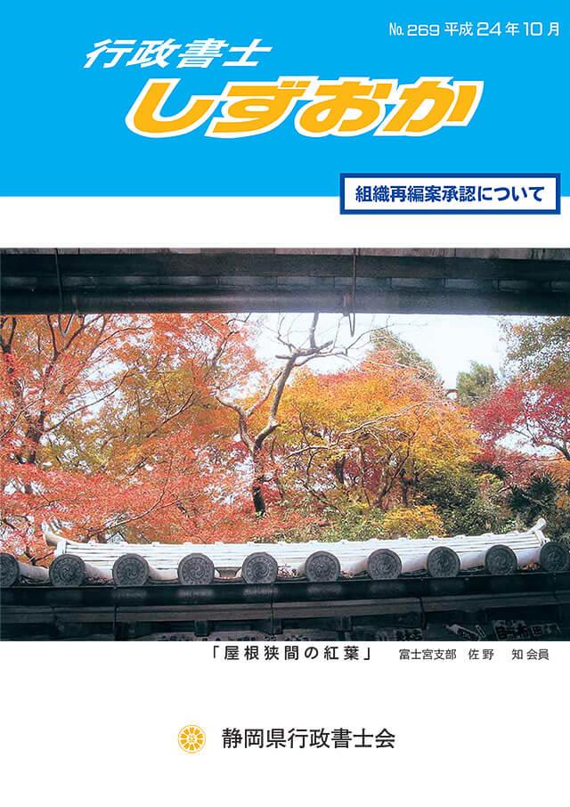 No.269 平成24年10月