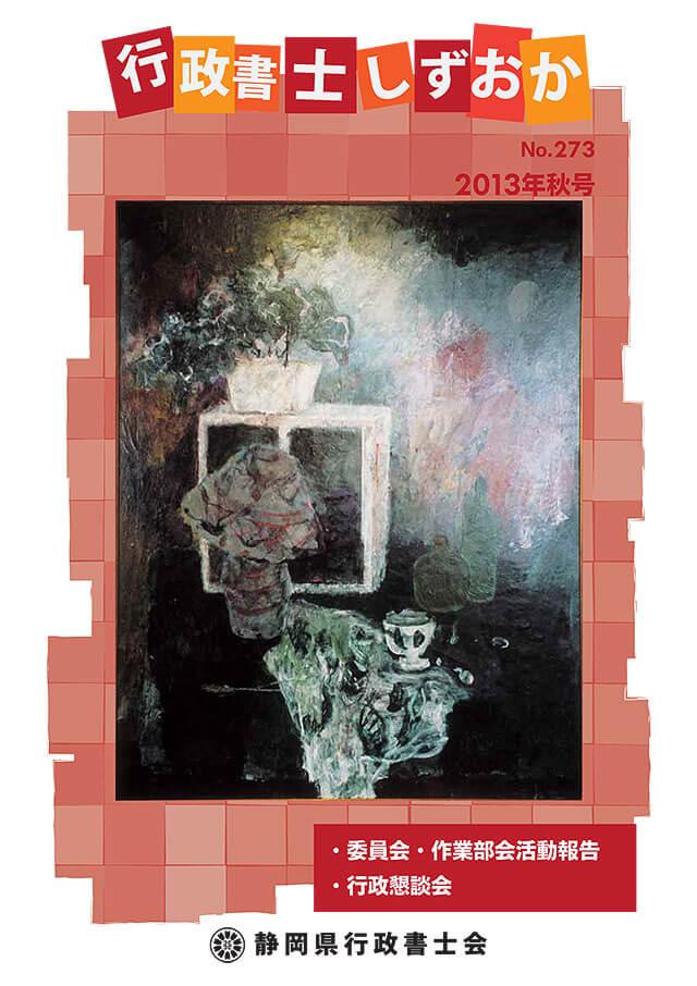 No.273 2013年秋号