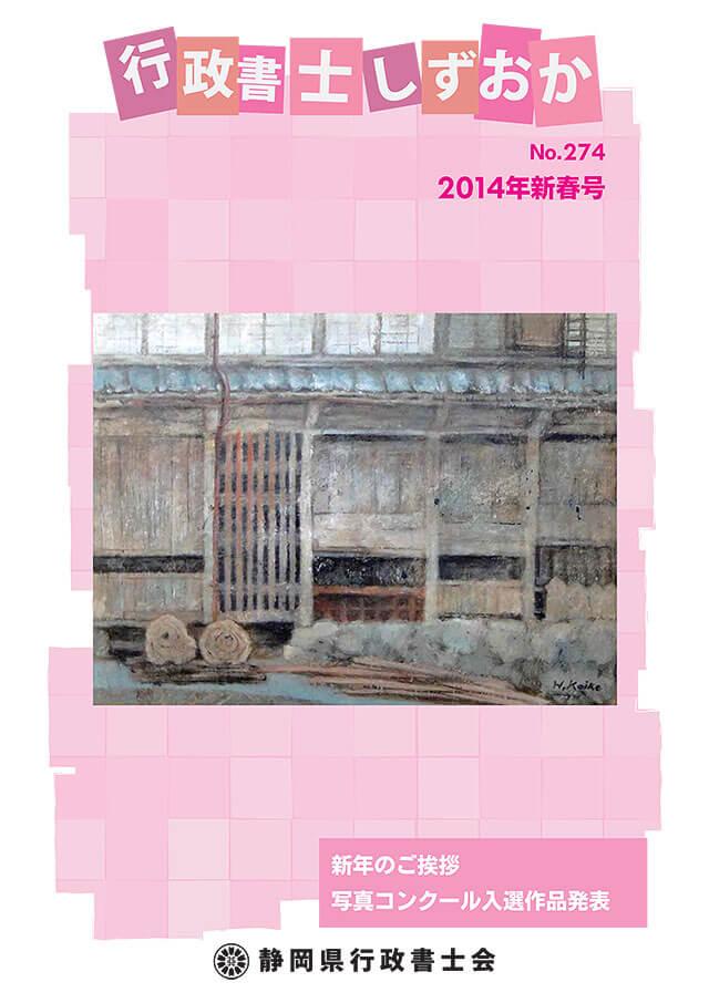 No.274 2014年新春号