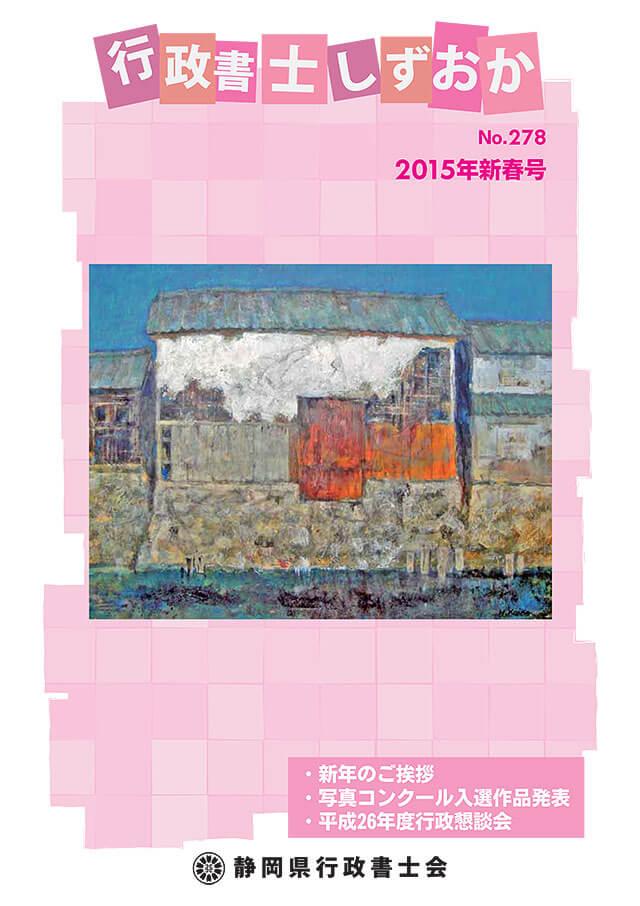 No.278 2015年新春号