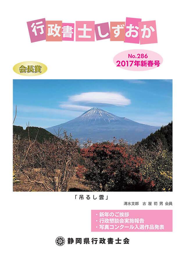 No.286 2017年新春号