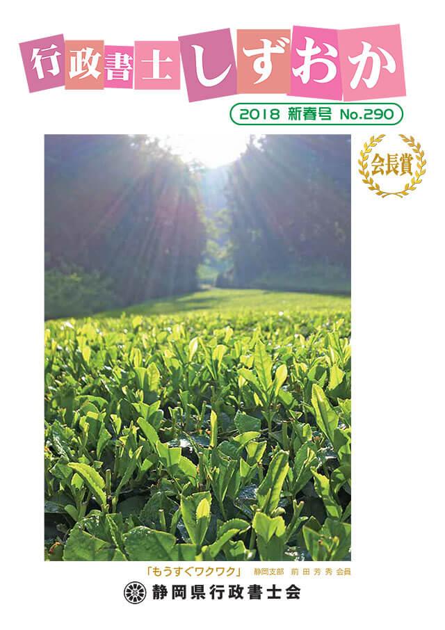 No.290 2018年新春号