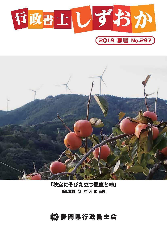 No.297 2019年秋号