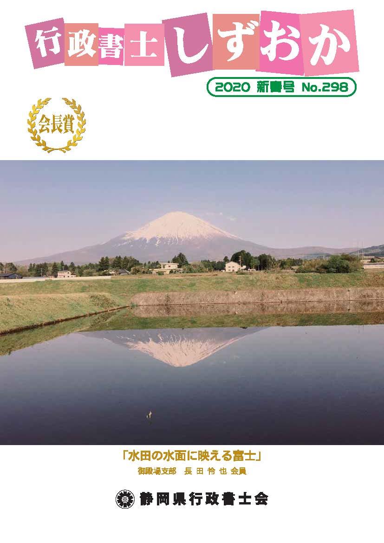 No.298 2020年新春号